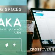 ゲイにおすすめ大阪コワーキング