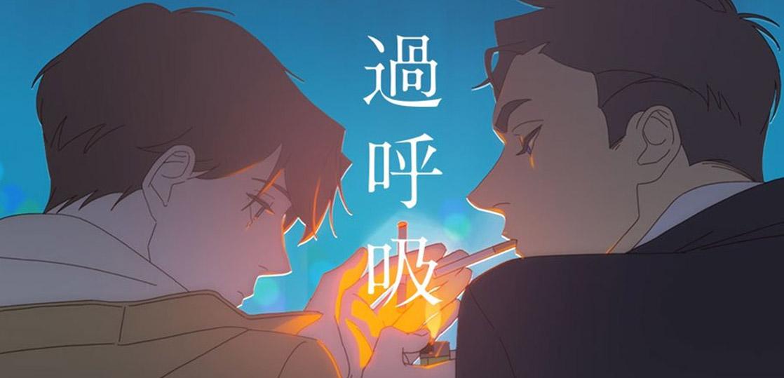韓国BLアニメ過呼吸 日本語版アニメーションDVD&フィルムコミック発売