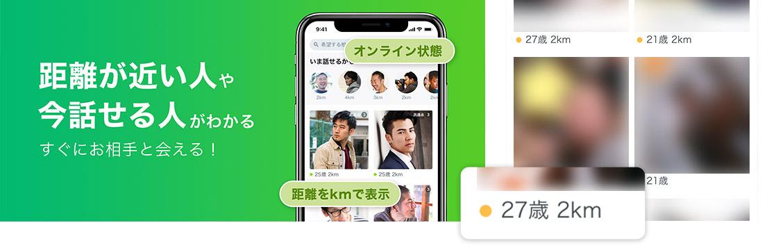 ゲイアプリAMBERは距離やいま話せる人で探せる