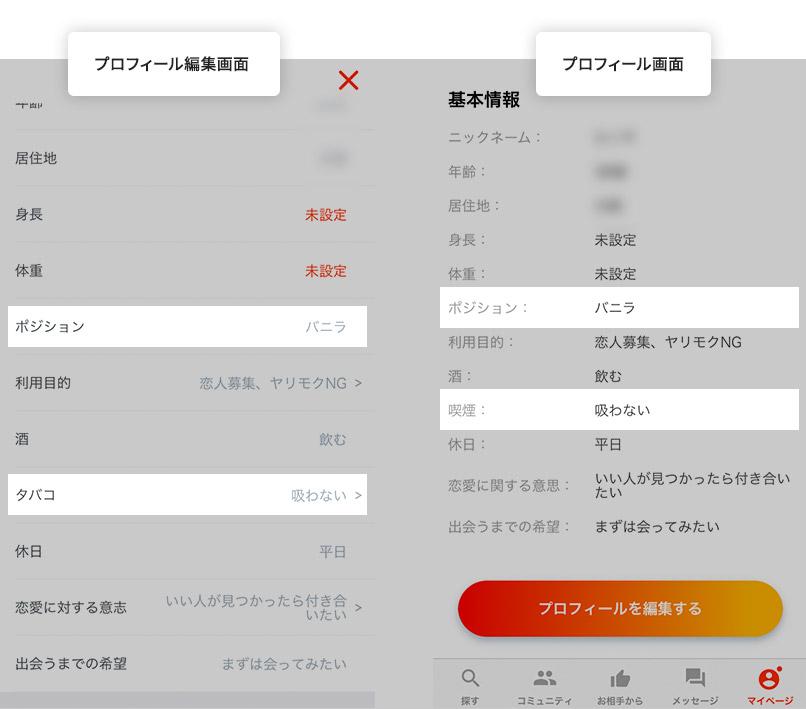 ゲイアプリAMBERプロフィール編集画面
