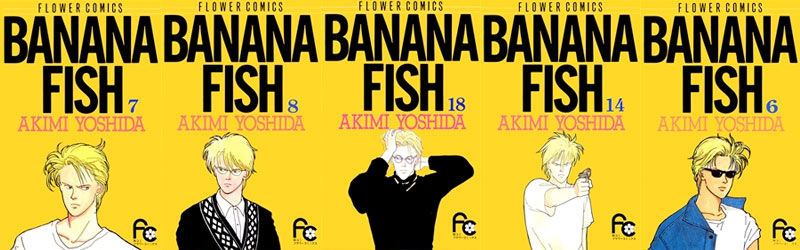 バナナフィッシュコミック一覧ページはこちら