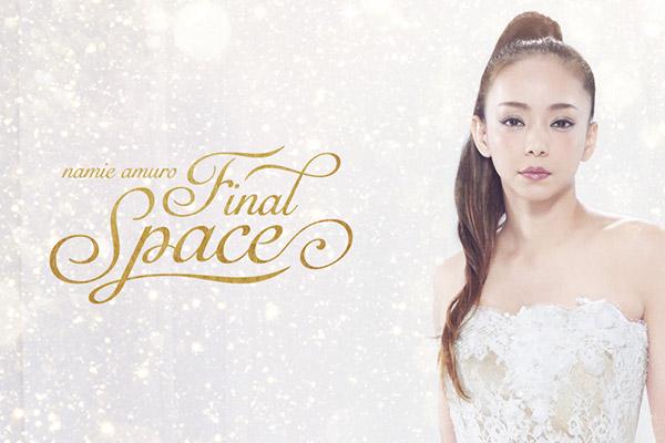 安室奈美恵FinalSpaceーゲイが行きたいイベント特集