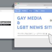 ゲイメディア・LGBTニュースサイト・WEBマガジンまとめ
