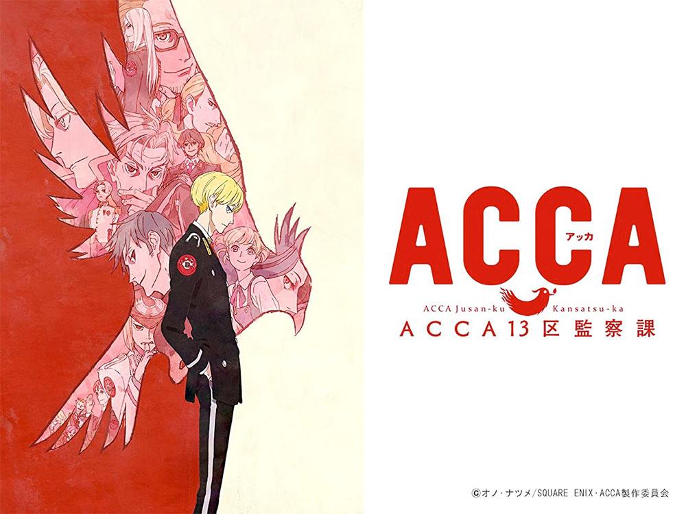 BL好きにおすすめアニメACCA13区監察課|オノ・ナツメ