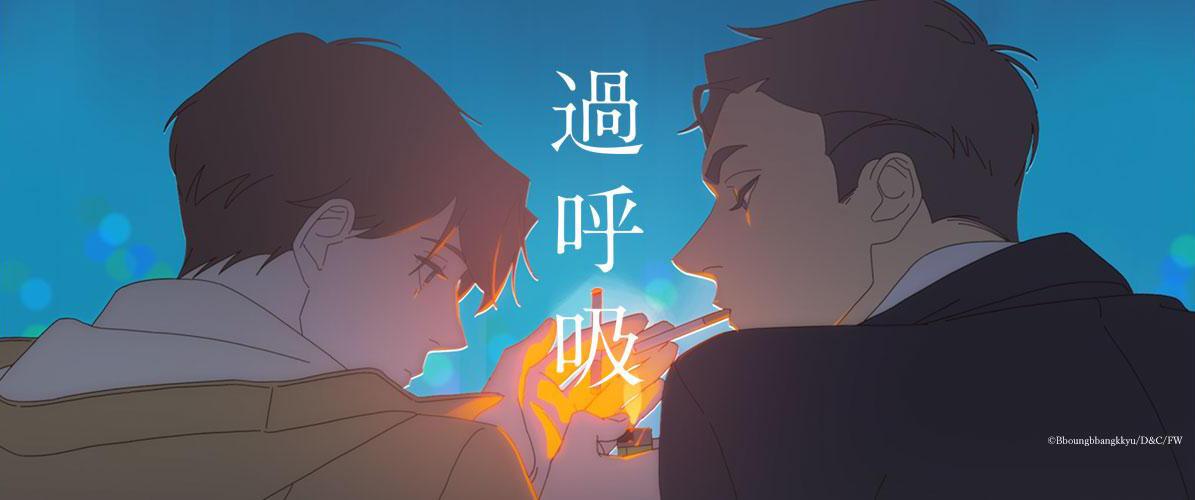韓国BLアニメ過呼吸フィルムコミック