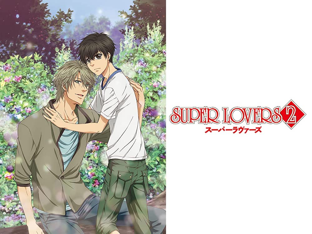 BLアニメSUPER LOVERS|あべ美幸