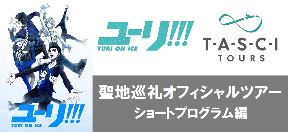 「ユーリ!!! on ICE」聖地巡礼オフィシャルツアー記事はこちら