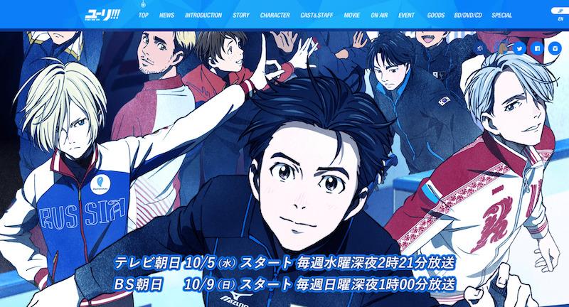 TVアニメ「ユーリ!!! on ICE」公式サイトはこちら